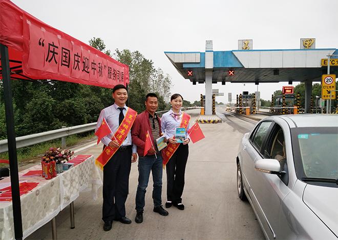 葛洲坝公路运营公司襄荆高速运营中心五里收费站开展服务司乘活动