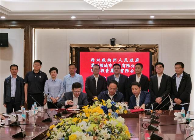 中国能建葛洲坝集团与百悦投资集团、西双版纳州人民政府签署三方战略合作框架协议