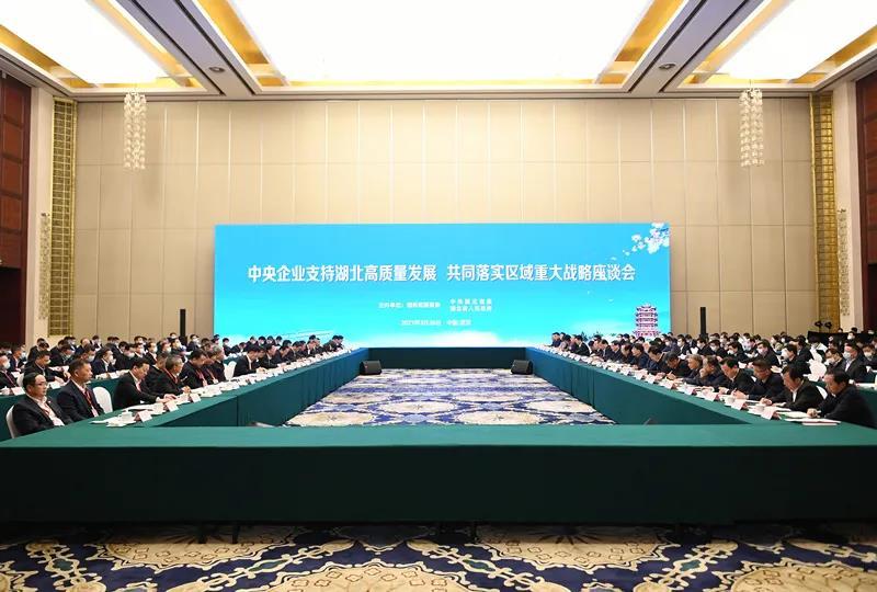 中国能建携手湖北共谋高质量发展