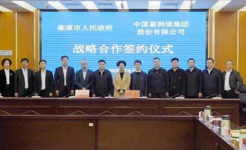 中国能建葛洲坝集团与湘潭市人民政府签署战略合作协议